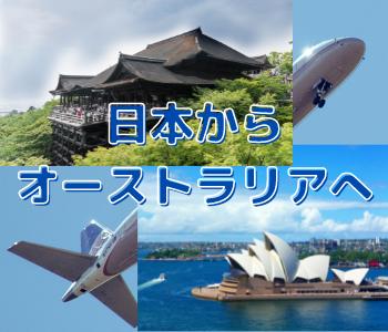 オーストラリア留学 英語