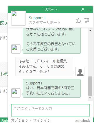 オンライン英会話 サポート
