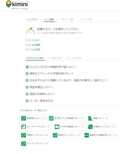 オンライン英会話 Kimini英会話 ログイン