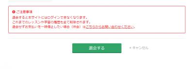 オンライン英会話 Kimini英会話 退会