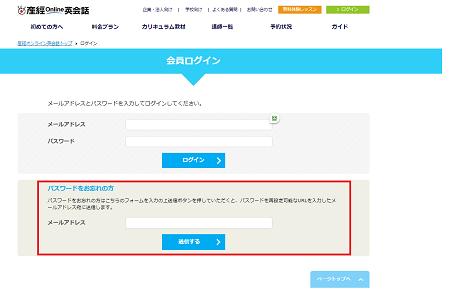 産経オンライン英会話 パスワード