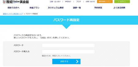 産経オンライン英会話 パスワード変更