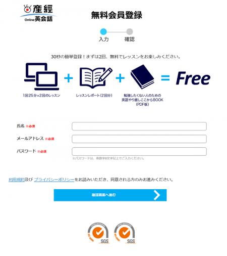 産経 オンライン 英会話 ログイン 会員ログイン - 産経オンライン英会話Plus