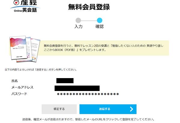 産経オンライン英会話 ログイン