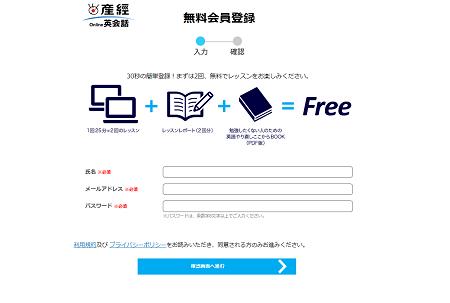 産経オンライン英会話 会員