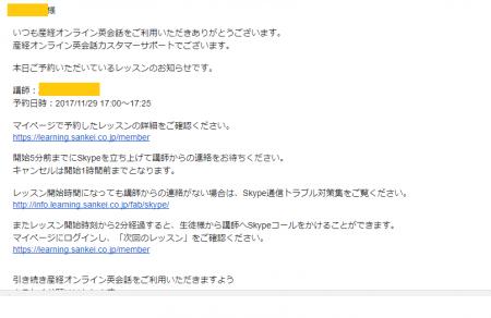 産経オンライン英会話 予約