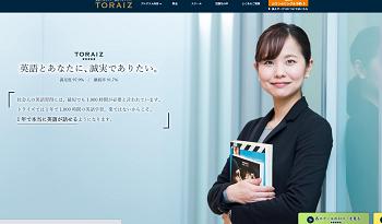 TORAIZ 無料カウンセリング