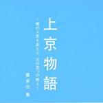 上京物語 喜多川泰
