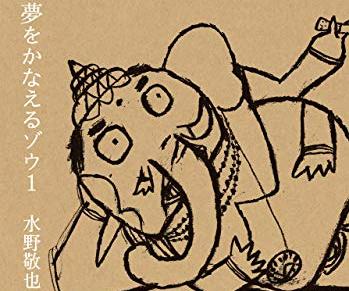 Kindle 夢をかなえるゾウ